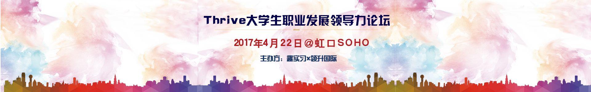 Thrive2017上海大学生职业发展领导力论坛
