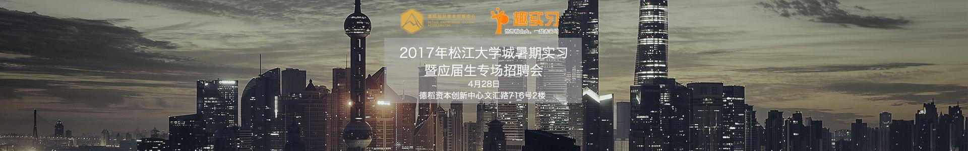 2017松江大学城暑期实习暨应届生招聘会
