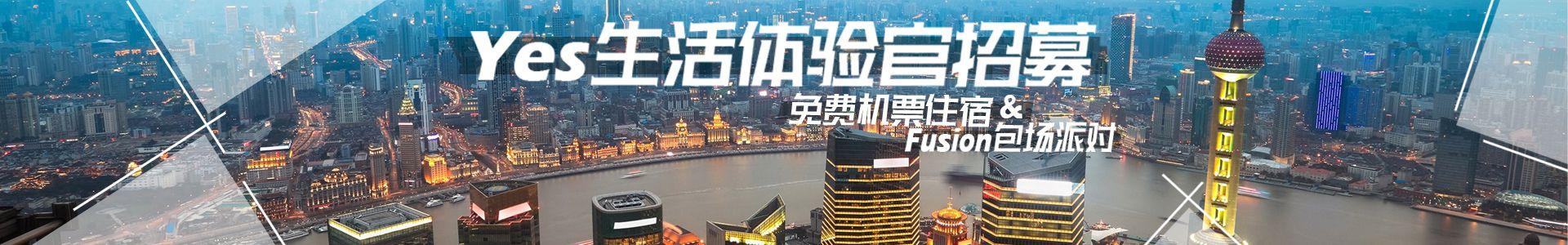 上海生活体验官