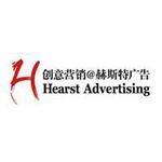 北京赫斯特广告有限公司