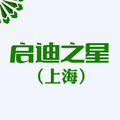 上海启迪创业孵化器有限公司