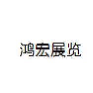 上海鸿宏展览服务有限公司