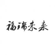 北京福瑞未来文化传播有限公司