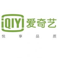 上海爱奇艺文化传媒有限公司