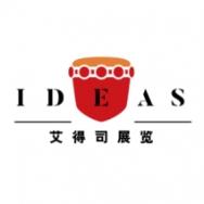 广州艾得司营销策划有限公司