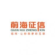 深圳前海征信中心股份有限公司