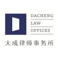 北京大成(上海)律师事务所