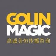 高诚美恒GolinMagic传播资讯公司