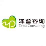 广州市泽普企业管理咨询有限公司