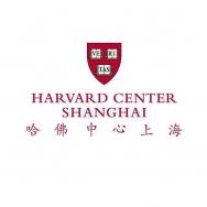 哈佛中心(上海)有限公司