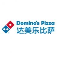 上海达美乐比萨有限公司