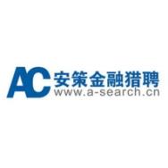 上海安策实业有限公司