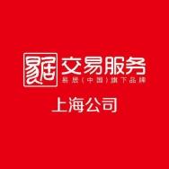 上海易居房地产交易服务有限公司