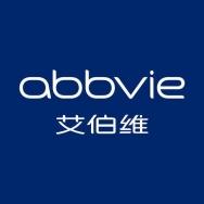 艾伯维医药贸易(上海)有限公司