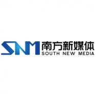 广东南方新媒体股份有限公司
