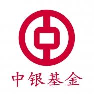 中银基金管理有限公司