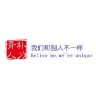 青朴(北京)人力资源管理有限公司