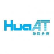 华院分析技术(上海)有限公司