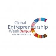 全球创业周校园中心