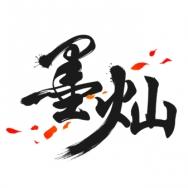 上海墨灿网络科技有限公司