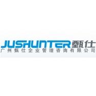 广州甄仕企业管理咨询有限公司