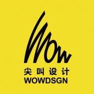 上海尖叫互动文化传媒有限公司