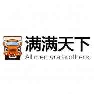 北京满运物流信息有限公司南京分公司