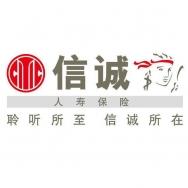 信诚人寿保险有限公司上海分公司