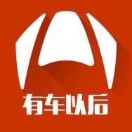 广州市有车以后信息科技有限公司