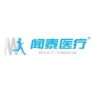 闻泰医疗科技(上海)有限公司