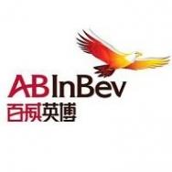 百威英博(中国)投资有限公司
