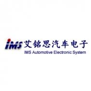 上海艾铭思汽车控制系统有限公司