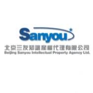 北京三友知识产权代理有限公司