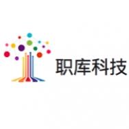 北京职库网络科技有限公司