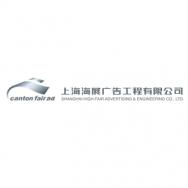 上海海展广告工程有限公司