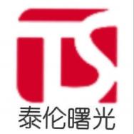 北京泰伦曙光咨询有限责任公司