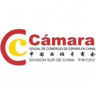 中国西班牙商会(华南代表处)