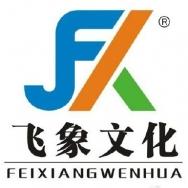 北京飞象文化传播有限公司