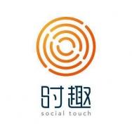 时趣互动(北京)科技有限公司