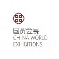 北京国贸国际会展有限公司