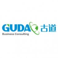 上海古道商务咨询有限公司