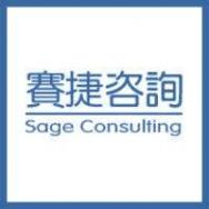 北京赛捷咨询顾问有限公司