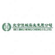 北京恒城实业发展公司