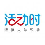 北京活动时文化传媒有限公司