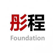上海彤程公益基金会