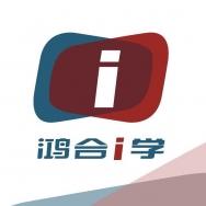 北京鸿合爱学教育科技有限公司