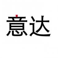 意达纺织机械(中国)有限公司