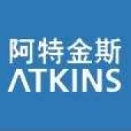 阿特金斯顾问(深圳)有限公司上海分公司