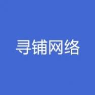 上海寻铺网络科技有限公司