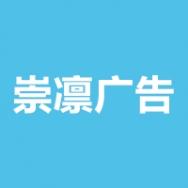 上海崇凛文化传媒有限公司